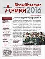 Официальное издание Международной военно-промышленной выставки Army 2016