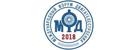 Международный форум двигателестроения