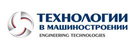 """Международный форум """"Технологии в машиностроении"""""""