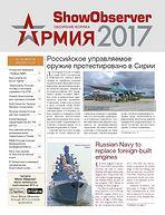 Официальное издание Международной военно-промышленной выставки Army 2017