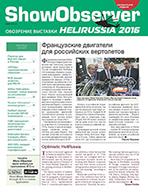 Официальное издание Международной выставки вертолетной индустрии HeliRussia 2016