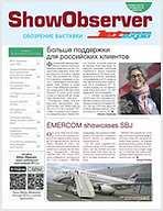 Официальное издание Международной выставки деловой авиации JetExpo 2016