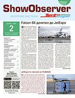 Официальное издание Международной выставки деловой авиации JetExpo 2017