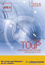 Справочник ТОиР авиационной техники в России и СНГ 2016
