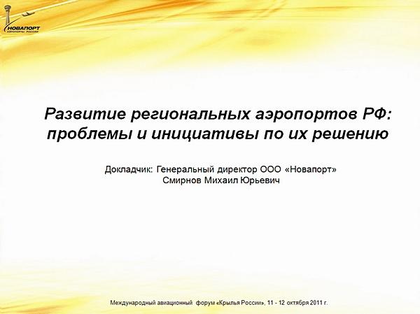 Развитие региональных аэропортов РФ: проблемы и инициативы по их решению