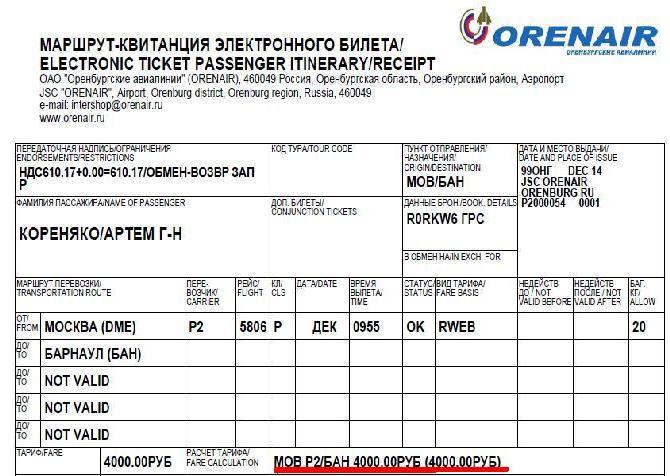 Сколько стоит билет на самолет барнаул москва где выгодно купить авиабилеты