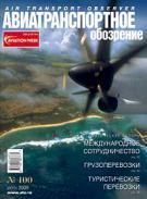 АТО №100, июнь 2009