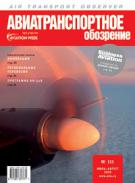 АТО №111, июль-август 2010