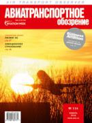 АТО №114, ноябрь 2010