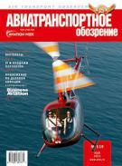 Авиатранспортное обозрение №119 май 2011