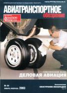 АТО №44, январь-февраль 2003