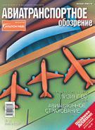 АТО №84, ноябрь 2007