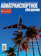 АТО №90, июнь 2008