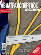 АТО №94, ноябрь 2008