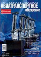 АТО №98, апрель 2009