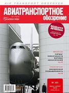 АТО №101, июль-август 2009