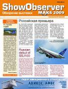 Официальное издание МАКС 2009 Show Observer MAKS (вып. 1, 18 августа)