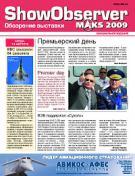Официальное издание МАКС 2009 Show Observer MAKS (вып. 2, 19 августа)