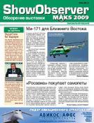 Официальное издание МАКС 2009 Show Observer MAKS (вып. 3, 20 августа)