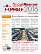 Официальное издание Международного военно-технического форума Армия-2016 Show Observer Army