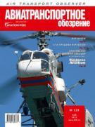 Авиатранспортное обозрение №129 май 2012