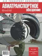 Авиатранспортное обозрение №136, январь-февраль 2013