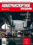 Авиатранспортное обозрение №138, апрель 2013