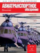 Авиатранспортное обозрение №139 май 2013