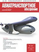 Авиатранспортное обозрение №161 июль-август 2015