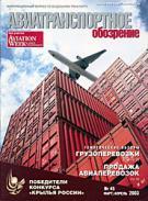 АТО №45, март-апрель 2003