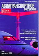 АТО №47, июль-август 2003