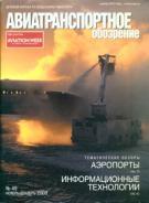 АТО №49, ноябрь-декабрь 2003