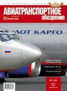 Журнал Авиатранспортное обозрение №120 июнь 2011