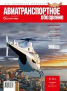 Авиатранспортное обозрение №122 сентябрь 2011