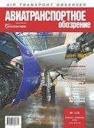 Авиатранспортное обозрение №126 январь-февраль 2012