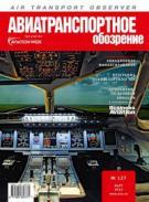 Авиатранспортное обозрение №127 март 2012