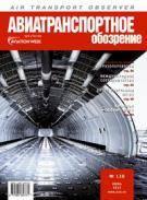 Авиатранспортное обозрение №130 июнь 2012