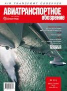 Авиатранспортное обозрение № 131 июль-август 2012