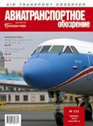 Авиатранспортное обозрение №133, октябрь 2012