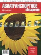 Авиатранспортное обозрение №135 декабрь 2012