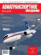 Авиатранспортное обозрение №137 март 2013