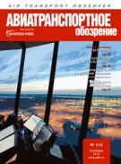 Авиатранспортное обозрение №142 сентябрь 2013