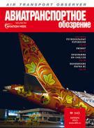 Авиатранспортное обозрение №143, октябрь 2013