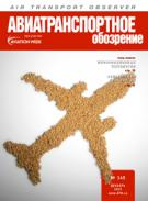 Авиатранспортное обозрение №145 декабрь 2013