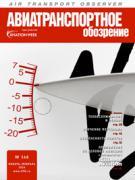 Авиатранспортное обозрение №146 январь-февраль 2013