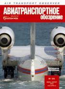 Авиатранспортное обозрение №151 июль-август 2014