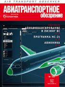 Авиатранспортное обозрение №157 март 2015
