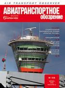 Авиатранспортное обозрение №158 апрель 2015