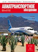 Авиатранспортное обозрение №160 июнь 2015