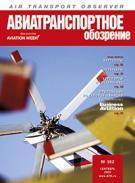 Авиатранспортное обозрение №162 сентябрь 2015